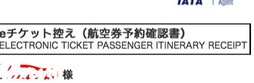 JTB Eチケット控え