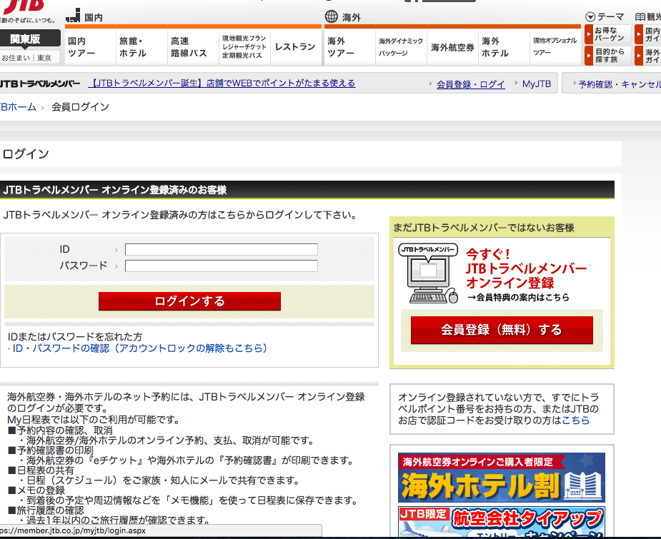 出典:http://www.jtb.co.jp